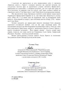 Звернення-ДоПравославних_3