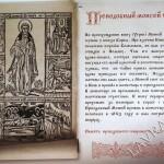 kalendar-prepodobnye-ottsy-kievo-pecherskie-perekidnoy-na-2022-g.-21564767210369