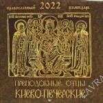 kalendar-prepodobnye-ottsy-kievo-pecherskie-perekidnoy-na-2022-g.-55021702432760