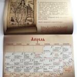 kalendar-prepodobnye-ottsy-kievo-pecherskie-perekidnoy-na-2022-g.-60537939876437