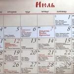 kalendar-prepodobnye-ottsy-kievo-pecherskie-perekidnoy-na-2022-g.-66252868985472