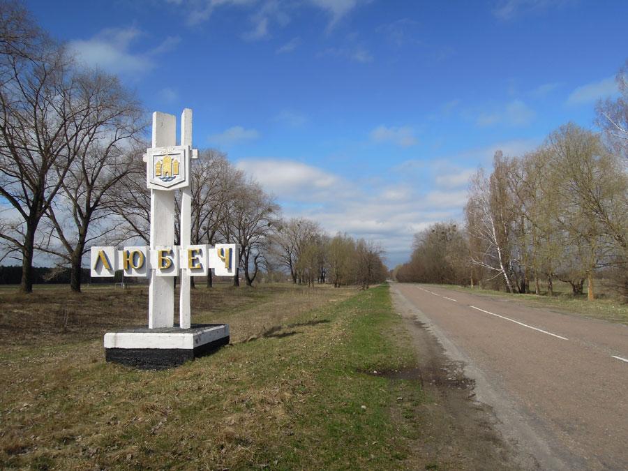 Въезд в город Любеч